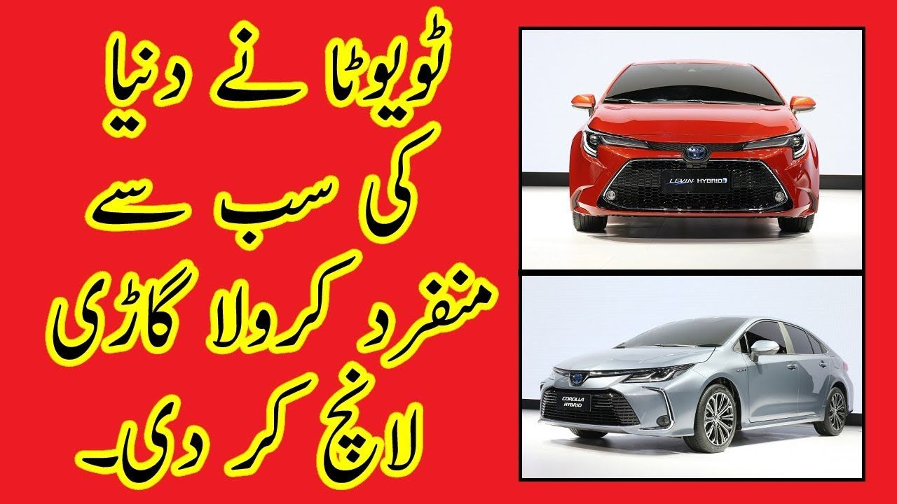 New Toyota Corolla 2020 Model In Pakistan 12th Generation Sedan Toyota Upcoming Cars Truck Accessories Ford Upcoming Cars