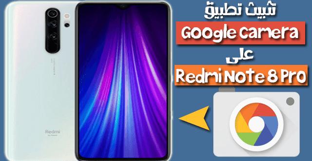طريقة تثبيت تطبيق Google Camera على هاتف Xiaomi Redmi Note 8 Pro هل اشتريت مؤخرا Xiaomi Redmi Note 8 Pro وترغب في تثبيت Google Google Camera Tech Logos Google