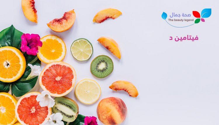 فيتامين د أين يوجد فيتامين دال وما أهم مصادره الطبيعية Sehajmal Nutrient Eat Food
