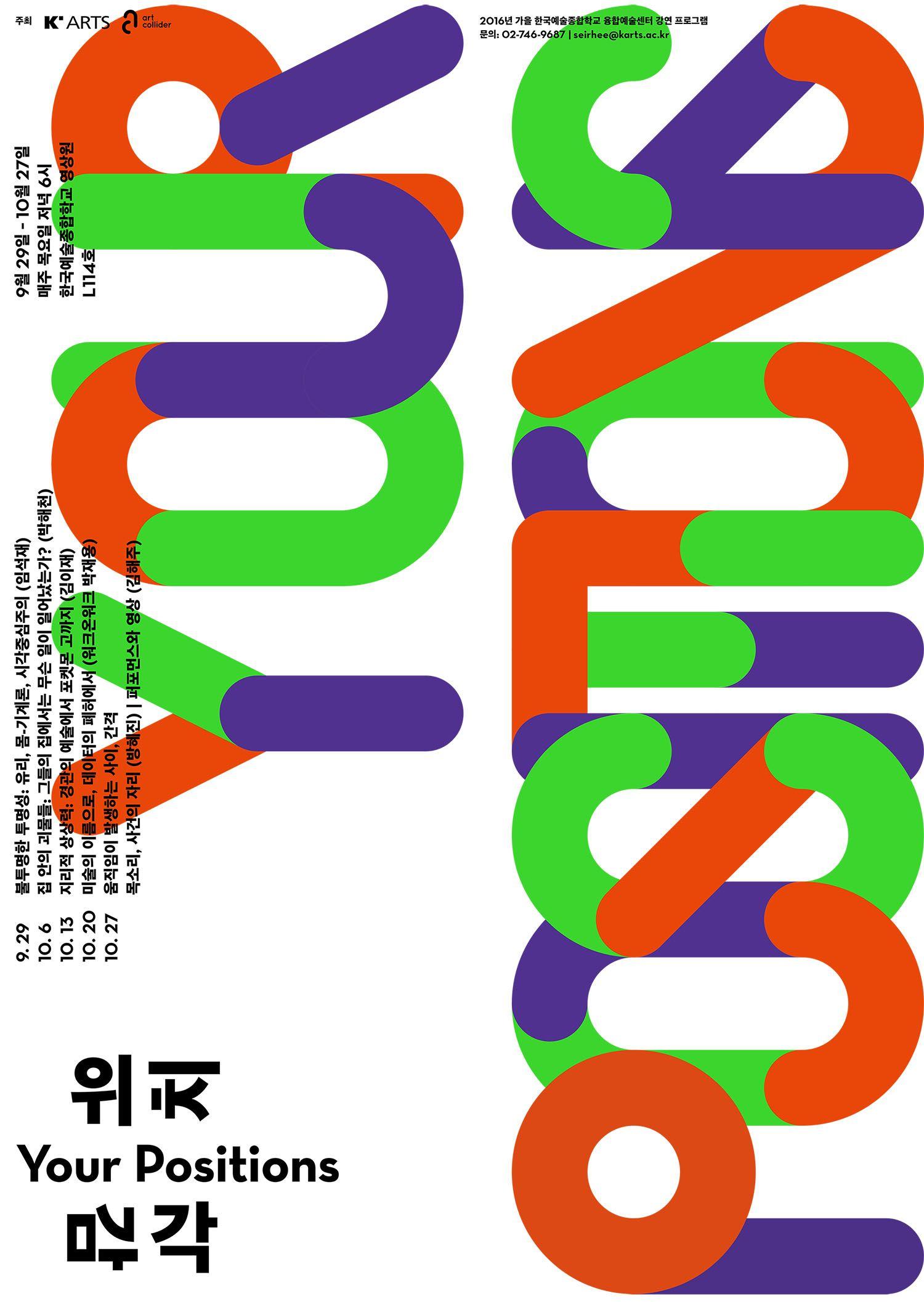 한국예술종합학교 / 위치감각 / 2016