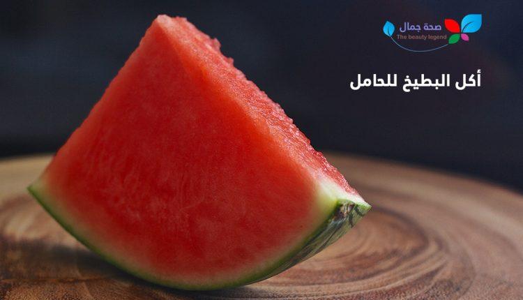 أكل البطيخ للحامل تعرفي الى الفوائد السحرية لأكل البطيخ للمرأة الحامل Sehajmal Food Watermelon Fruit
