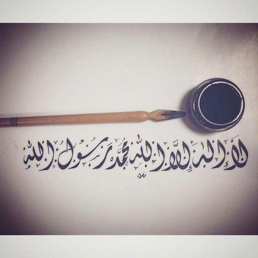 ﻻ إله إﻻ الله محمد رسول الله Islamic Calligraphy Arabic Calligraphy Caligraphy