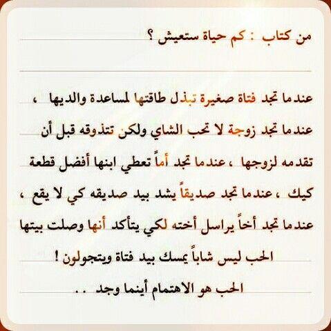Pin By Ruqai On أحلى الكلام Quotes Beautiful Arabic Words Words
