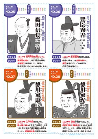 日本の歴史人物 カード 73人 無料ダウンロード 印刷 日本 歴史