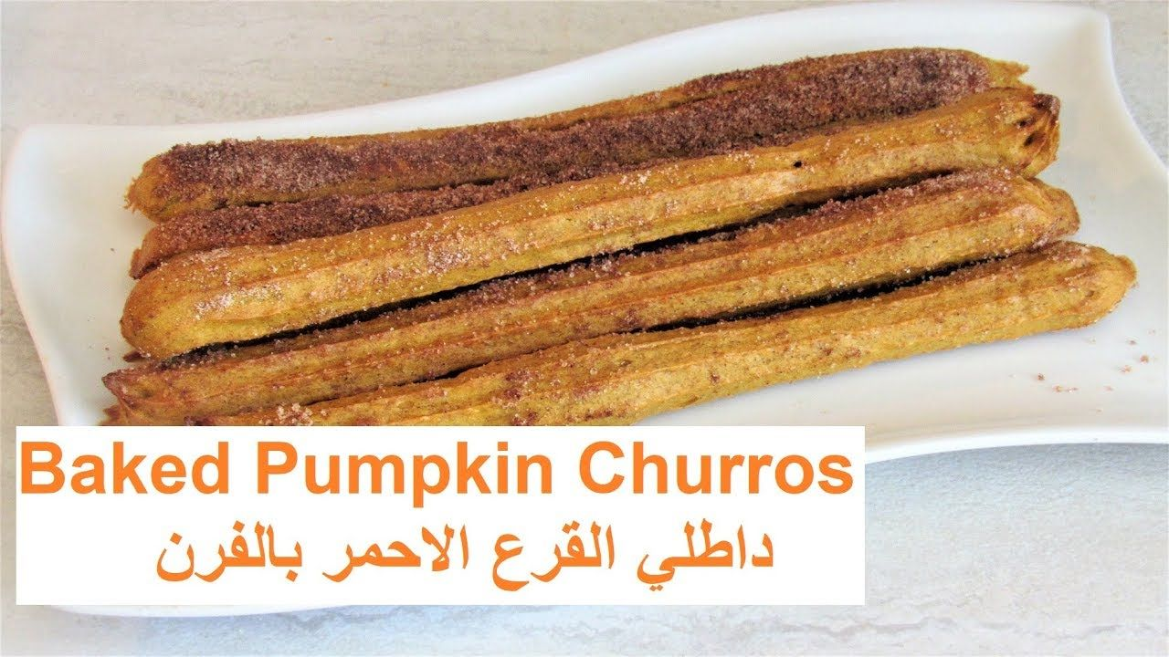 Baked Pumpkin Churros تشوروس الاسباني الداطلي مع اليقطين بالفرن Re International Recipes Food Baked Churros