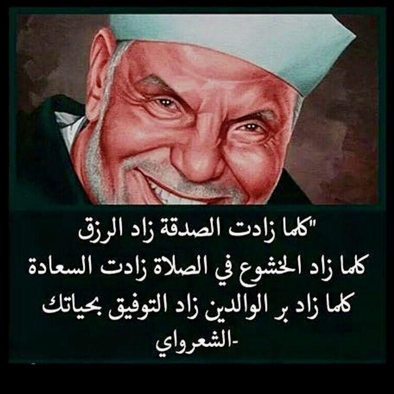 Desertrose الصدقة والصلاة وبر الوالدين Islam Facts Islamic Information Islamic Quotes