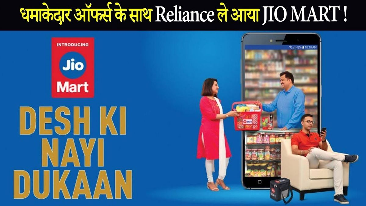 Pre register in jio mart and get saving wort ₹3000 on