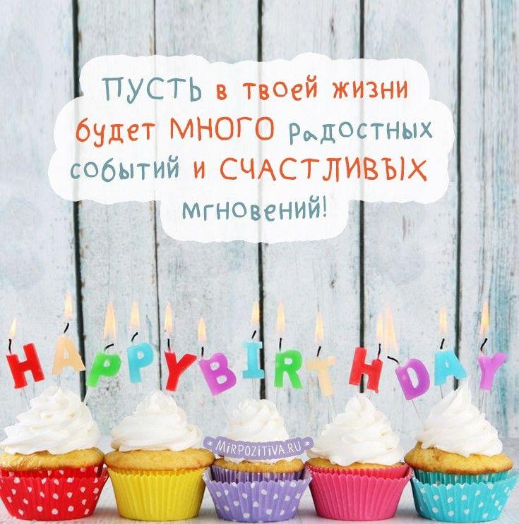 Креативное поздравление с днем рождения творческим людям это обеспечивает