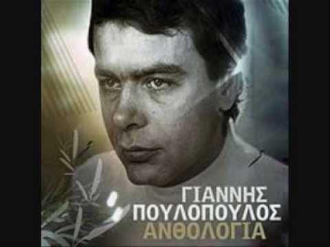 Έκλαψα χτες _ Γιάννης Πουλόπουλος