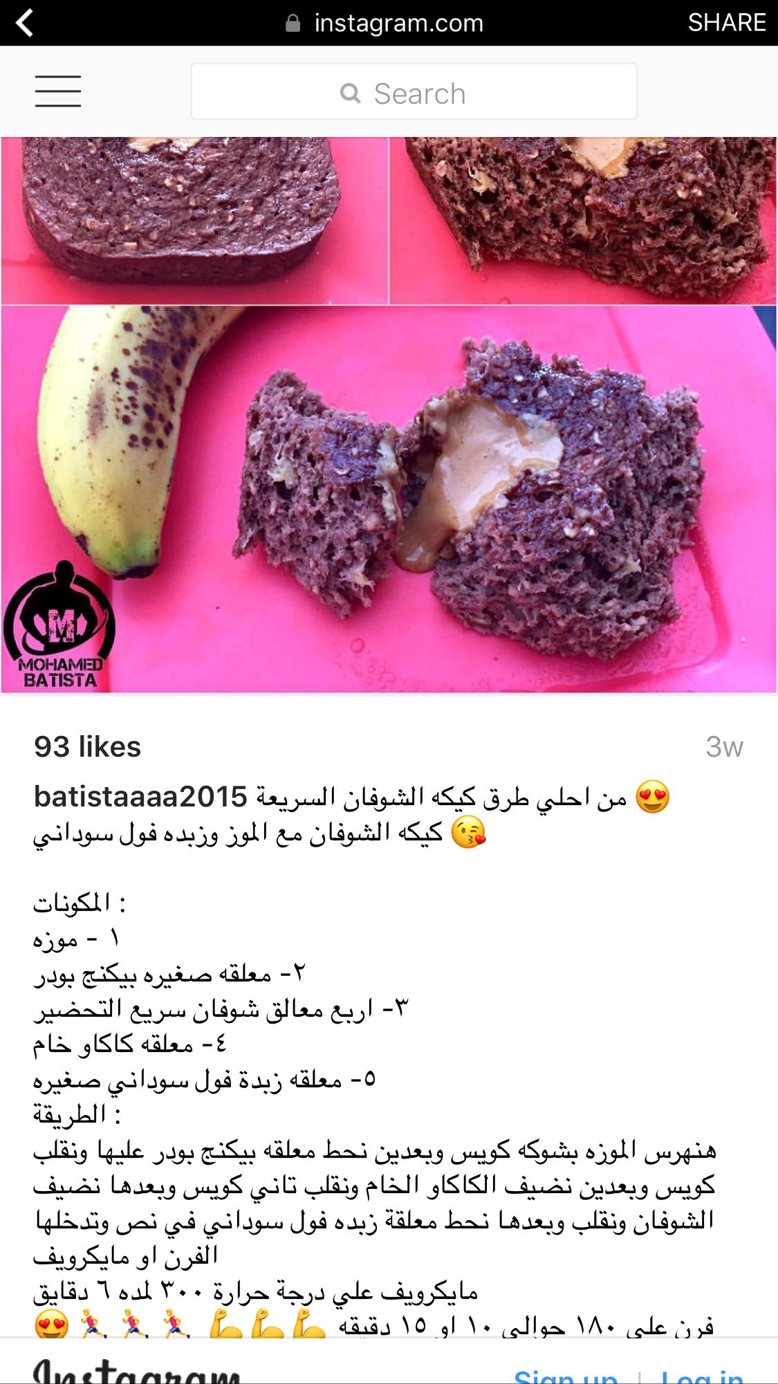 كيكة الموز بالشوفان وزبدة الفول السوداني Food Health Food Sweets
