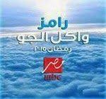 مشاهدة برنامج رامز واكل الجو الجديد في رمضان 2015 Logos Episode Adidas Logo