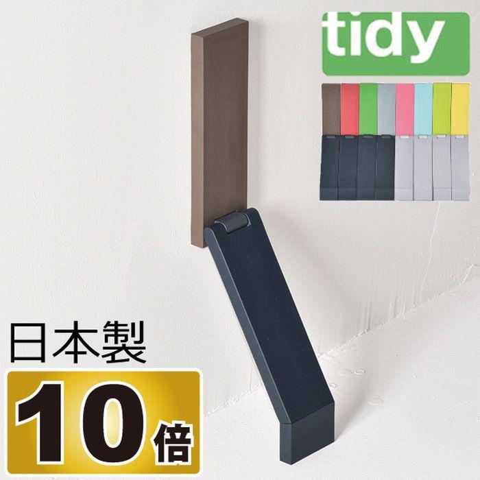 楽天市場 Tidy Doorstop ティディ ドアストップ ドアストッパー 玄関