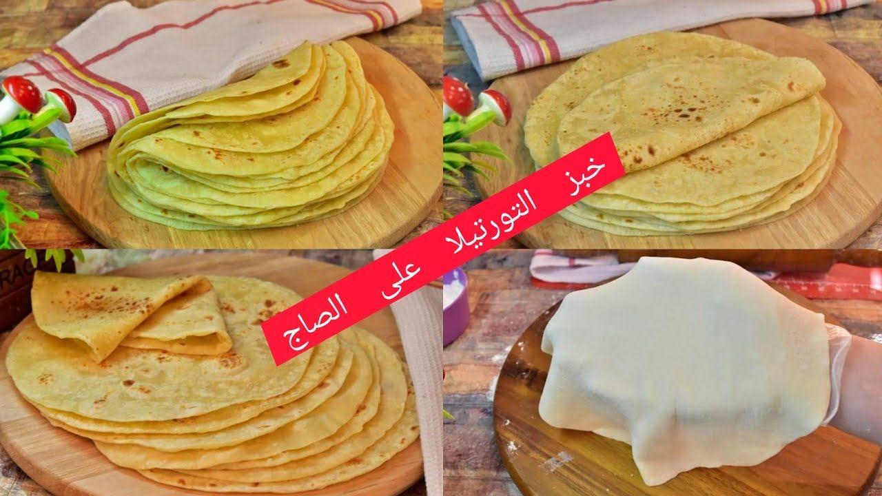 خبز التورتيلا خبز لكافة انواع الساندوش من غير فرن و بيضل معكم طري لتاني يوم Tortilla Youtube Cooking Recipes Recipes Food