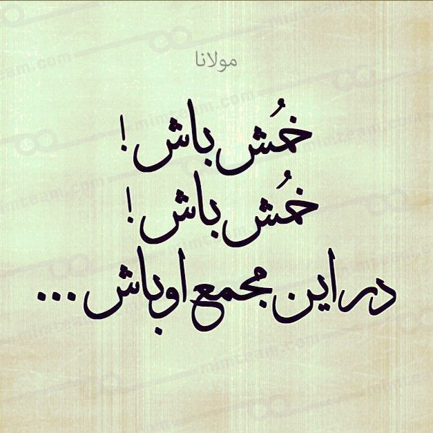 همایون شجریان Persian Quotes Persian Poetry Funny Education Quotes