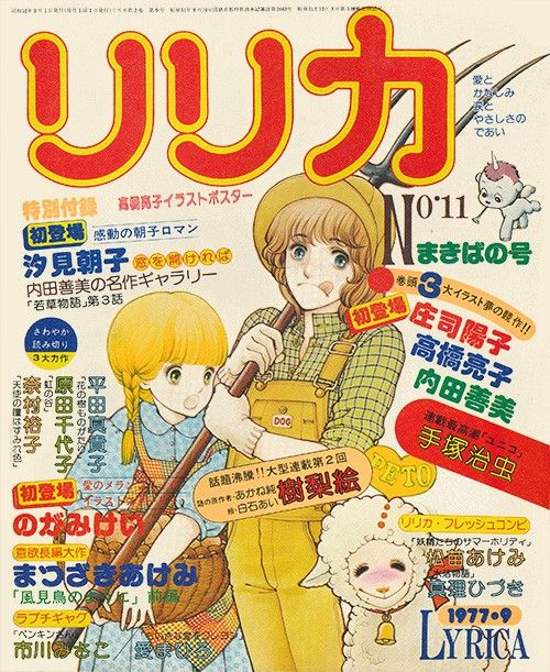 Pin by Tenco 1967 on 内田善美 in 2020 Blog, Anime, Shoujo