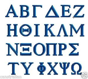 sorority fraternity embroidery machine design set of 72 greek alphabet font ebay