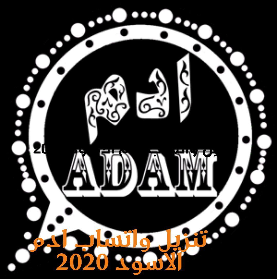 تنزيل واتساب ادم الاسود 2020 النسخة الاخيرة V19 ضد الحظر Adamwhatsapp Black Download Free App Company Logo Logos