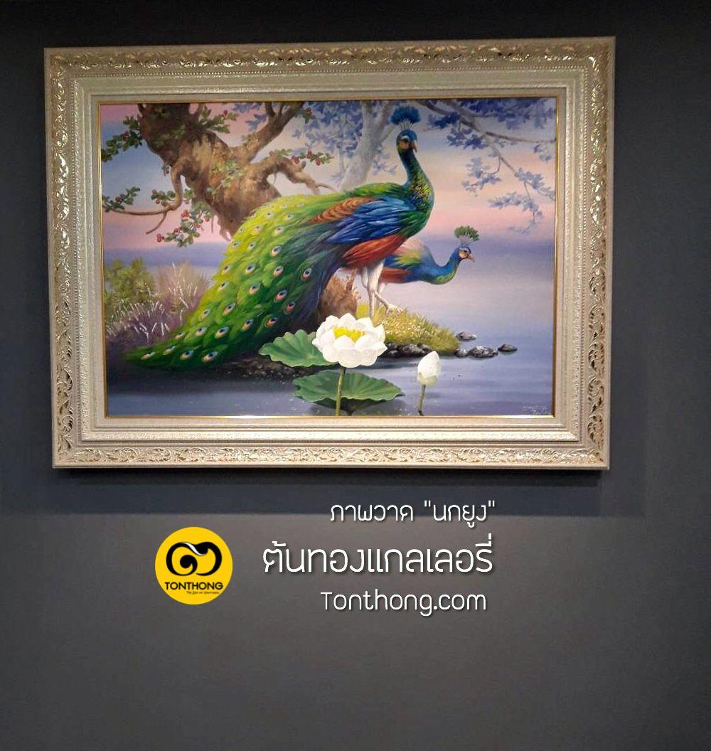 นกย ง ภาพวาดส น ำม น ต นทองแกลเลอร Tonthong Com ภาพวาดส น ำม น นกย ง