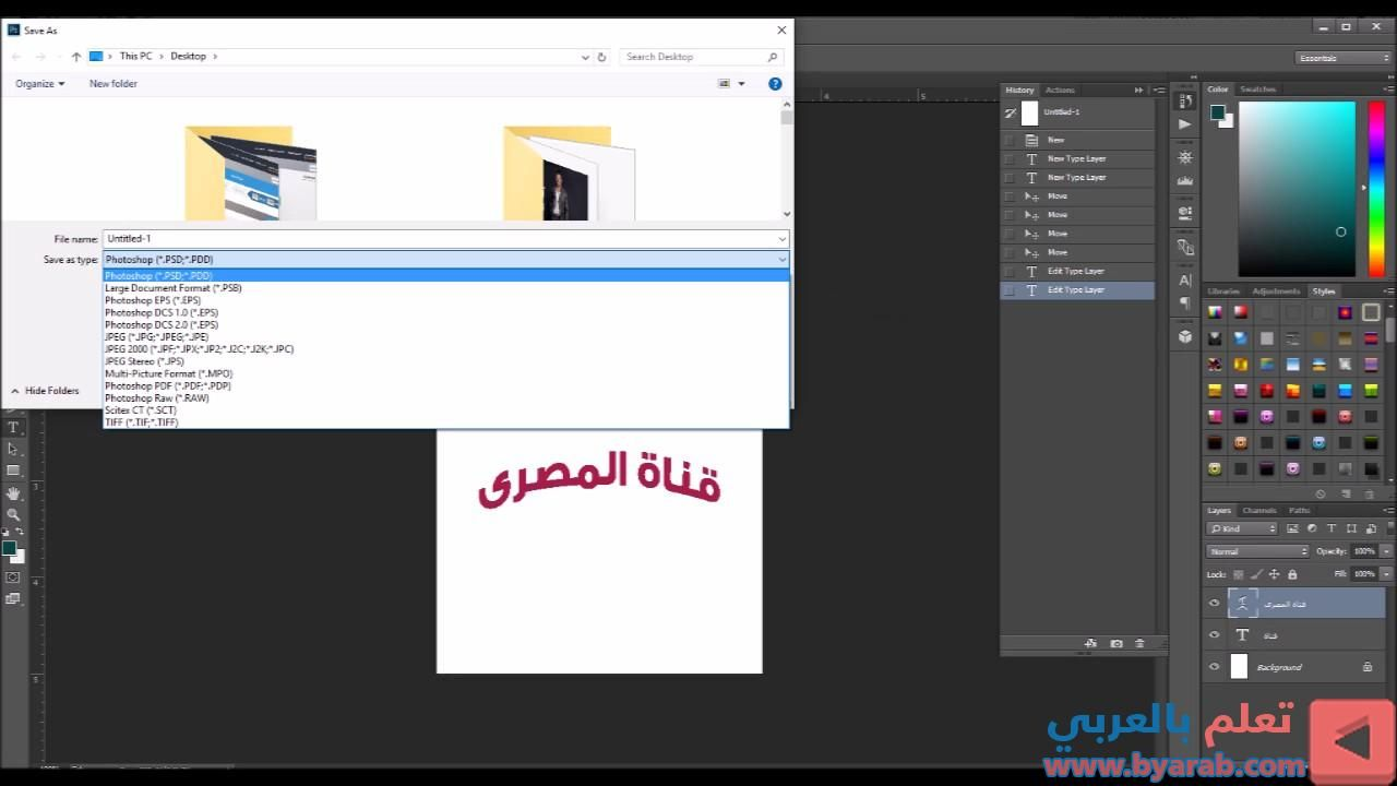 طريقة حل مشكلة اختفاء صيغة Png عند حفظ الصور في برنامج الفوتوشوب Desktop Screenshot Screenshots