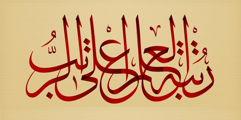 لماذا سميت اللغة العربية بـ لغة الضاد Arabic Calligraphy Art School Design Arabic Calligraphy