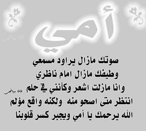 لن انساكي لحظة Words Quotes Quotes Islamic Quotes