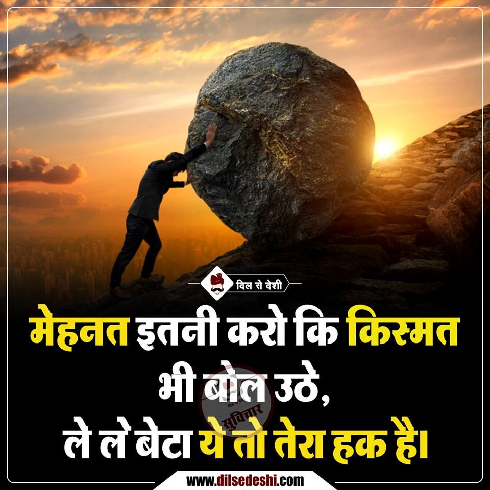 Dilsedeshi Hindi Suvichar Quotes Hindiquotes Motivational Picture Quotes Army Quotes Motivational Quotes In Hindi