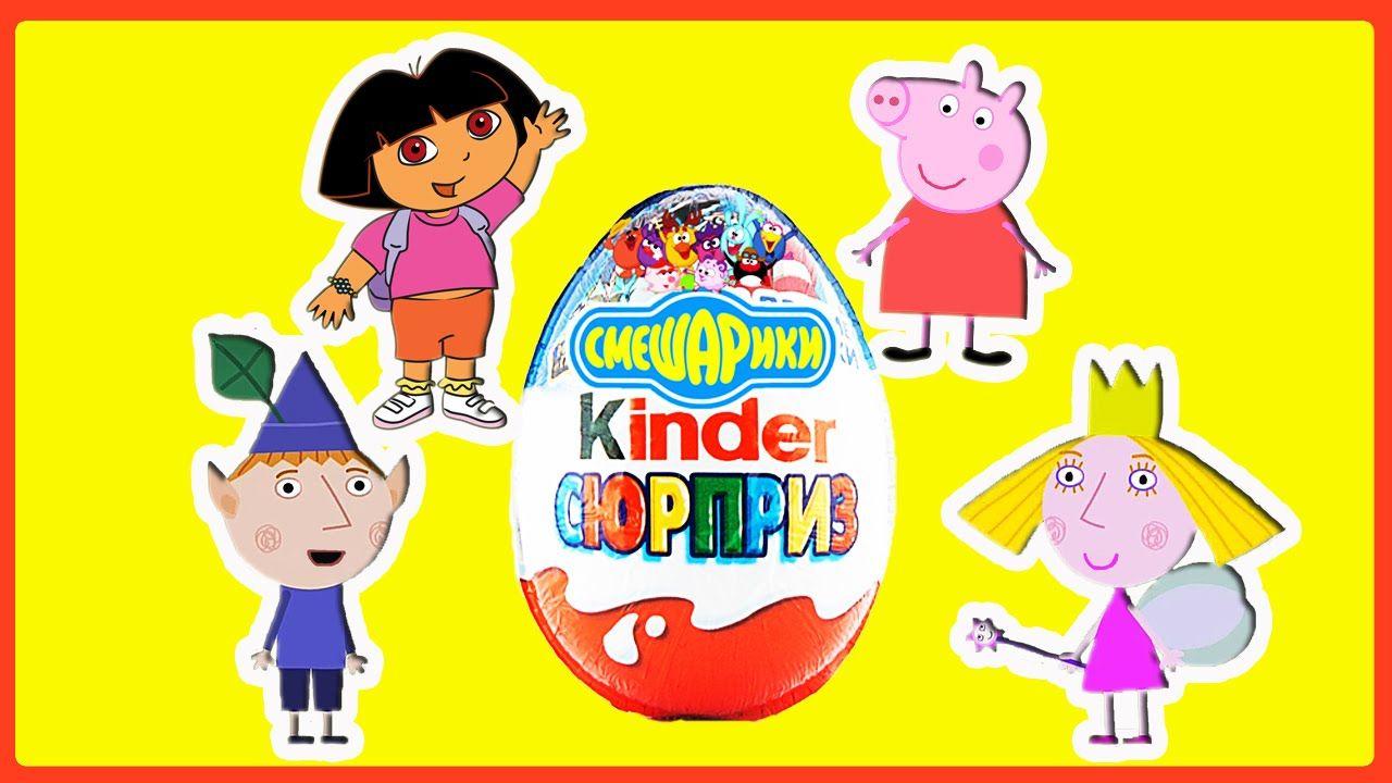 Peppa Pig Dora the explorer Kinder Surprise Eggs Unboxing | Pegga ...