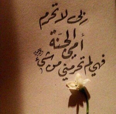 صور عن الام 2020 اجمل الصور عن الام مصراوى الشامل Mothers Love Quotes Mother Quotes Beautiful Arabic Words