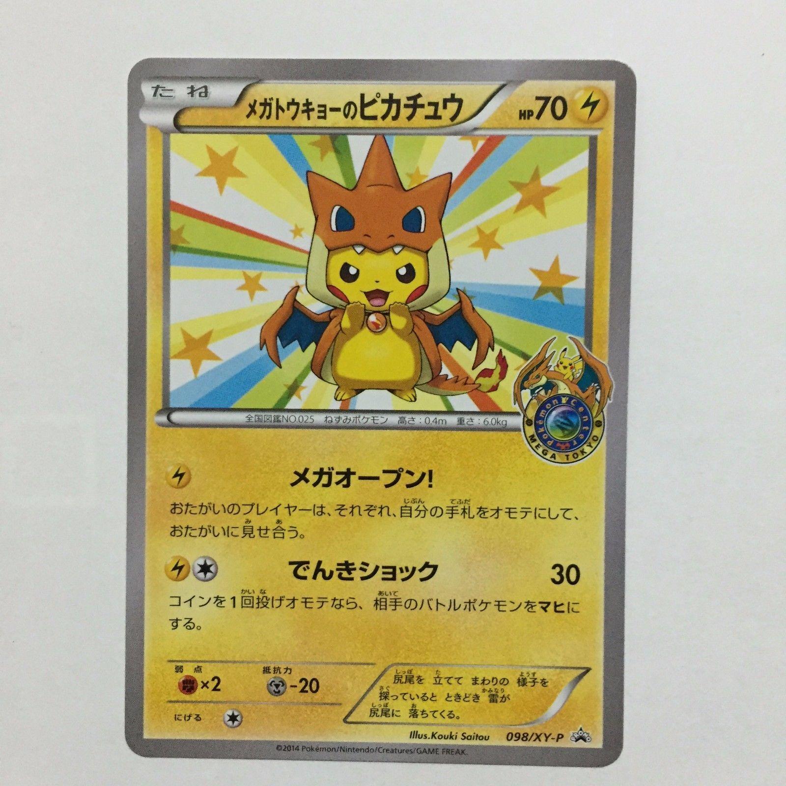 Japan pokemon cards japanese pokemon center limited mega