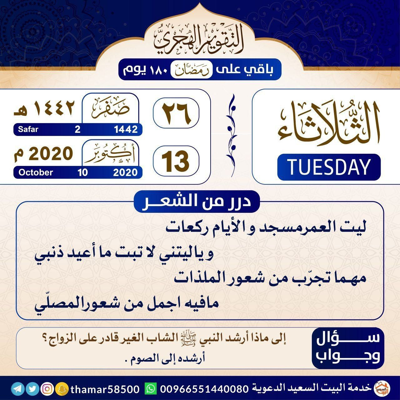 Pin By Marwa Amin On التقويم الهجري In 2020 13 October October 10 10 Things
