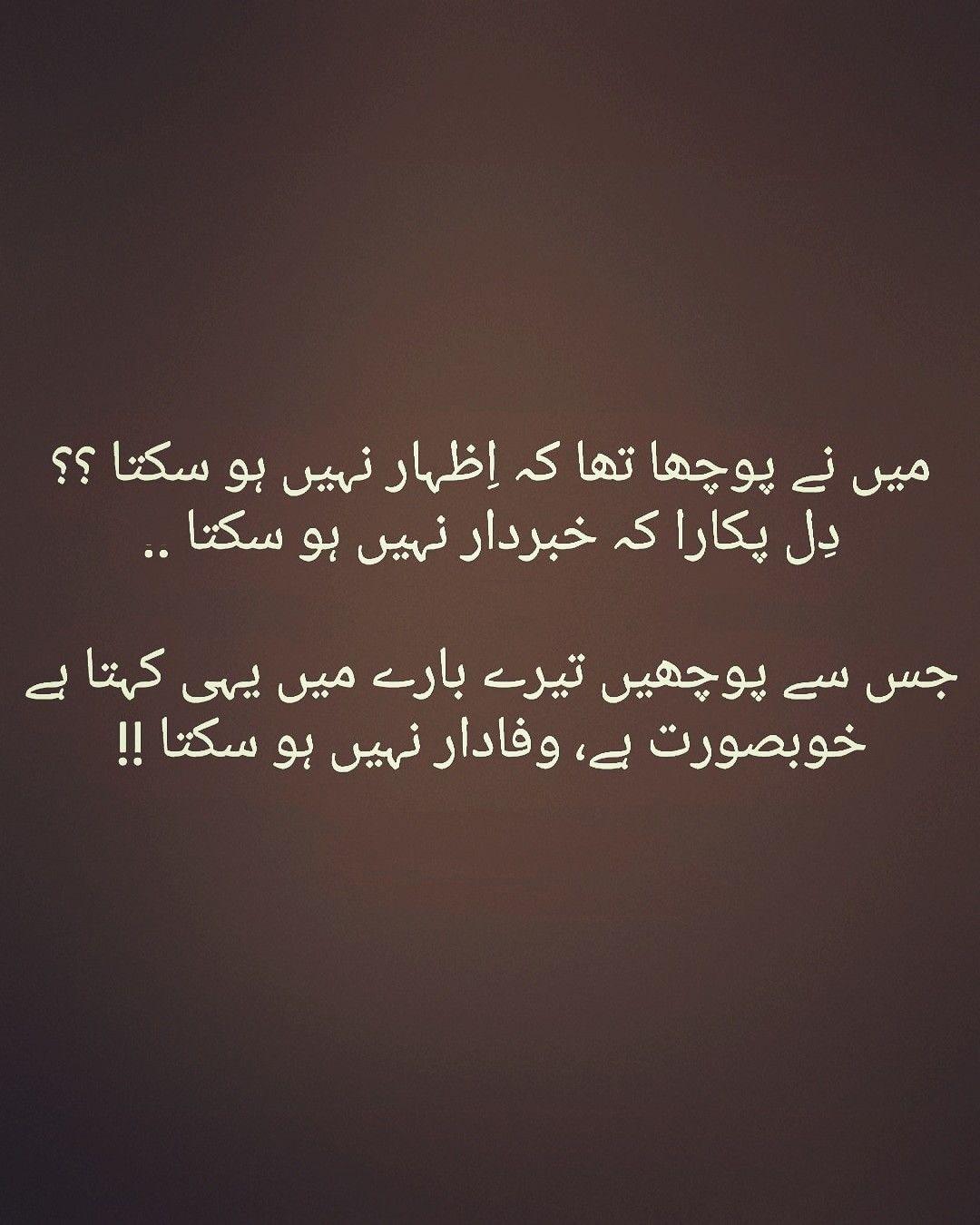 Wo khubsurat he, wafadari nahi ho sakta