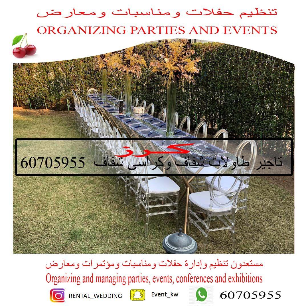 تاجير كراسى وطاولات كراسى عزاء Wedding Events Event Dolores Park