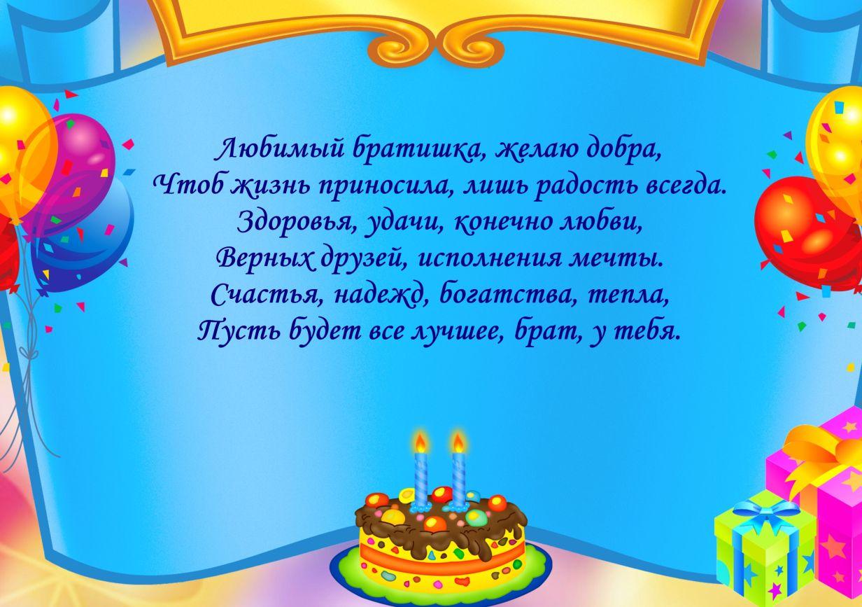 Поздравительные открытки с днем рождения в садике, узоры картинки милые