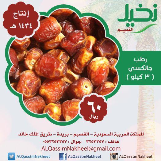 رطب جالكسي نخيل القصيم تمر تمور جالكسي دعايه الجمعة الحج تسويق اعلان Dates Ad Ksa Hajj Food Vegetables Pretzel Bites