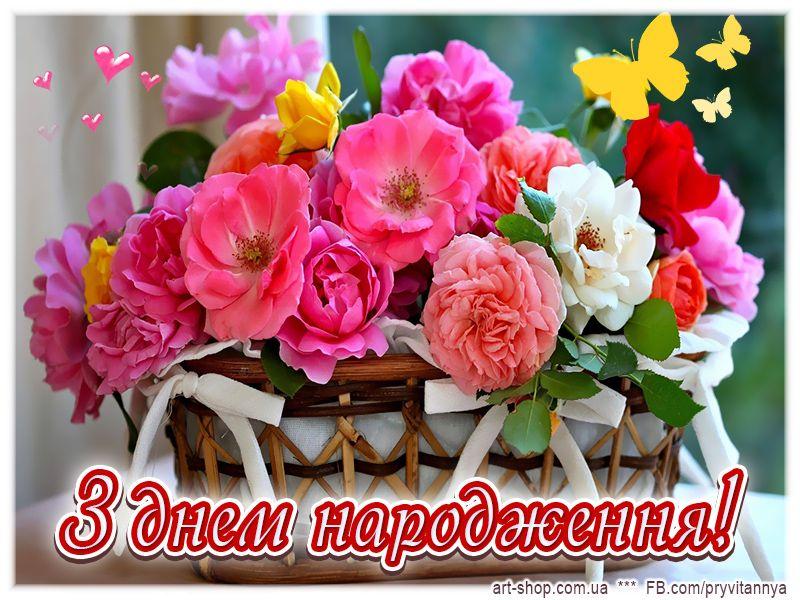 Pozdorovlennya Z Dnem Narodzhennya Z Kvitami With Images