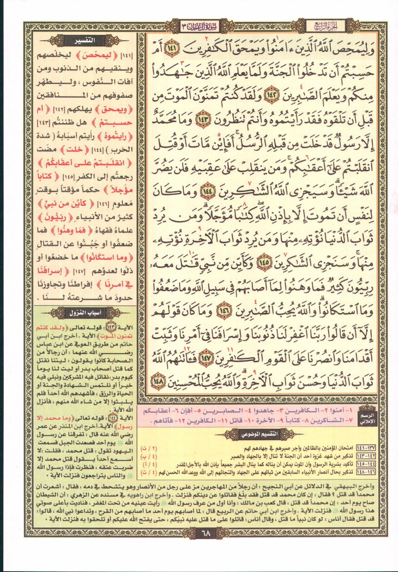 Pin By القران الكريم The Holy Quran On مصحف الحافظ المتقن Quran Verses Duaa Islam Verses