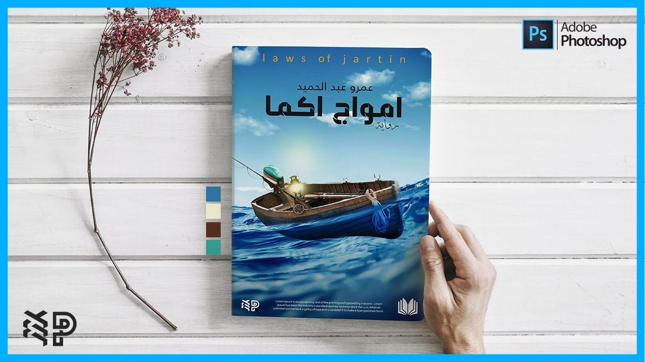 تصميم غلاف كتاب بالفوتوشوب رواية امواج اكما Youtube Photoshop Book Book Cover Design Book Cover