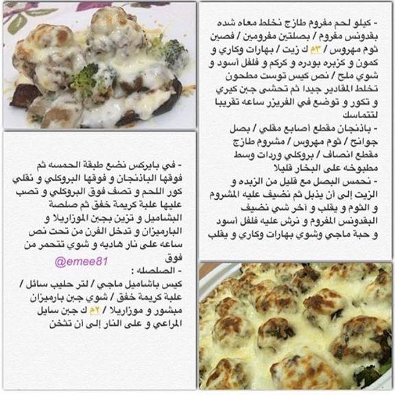 22 افكار Ramadan Recipes Cooking Food