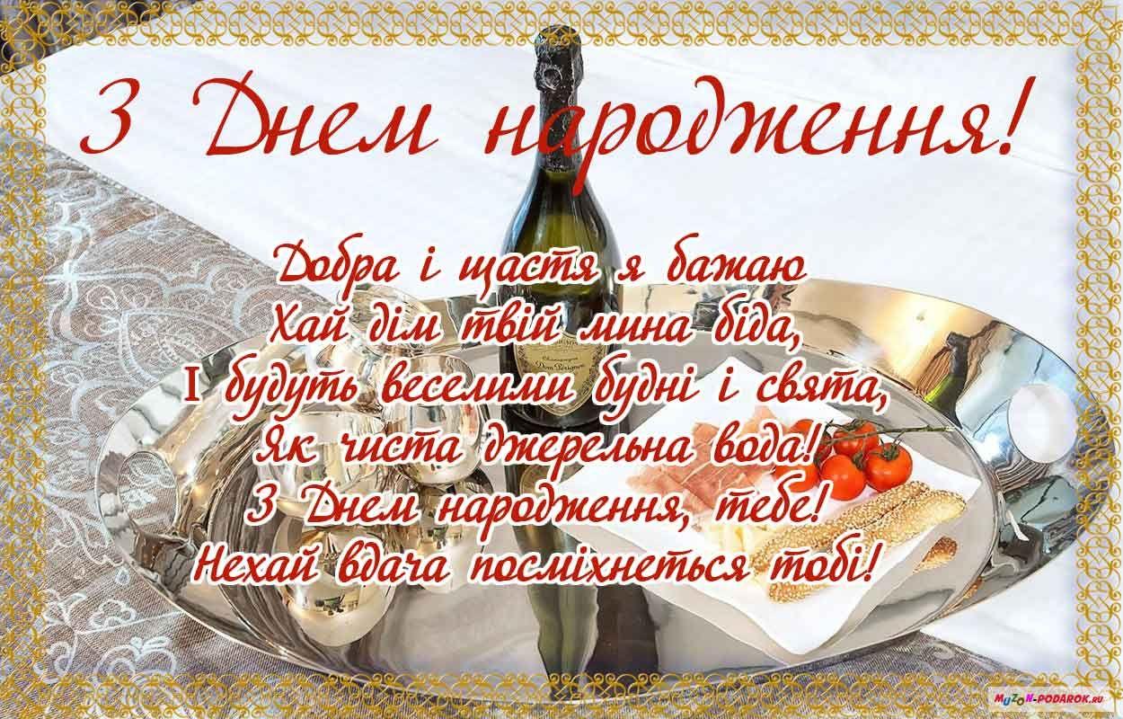 Поздравления с днем рождения на українській мові картинки