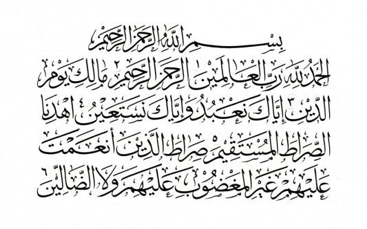 11 Kaligrafi Surat Al Fatihah Download Free Pdf Word Doc