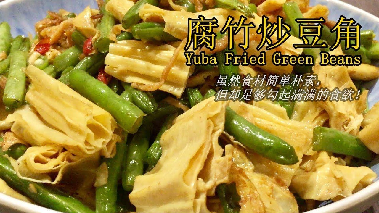 《腐竹炒豆角 | Yuba Fried Green Beans》 不需要太多的調味。只以醬油入味。突出了腐竹本身的豆香和豆角的清香 ...