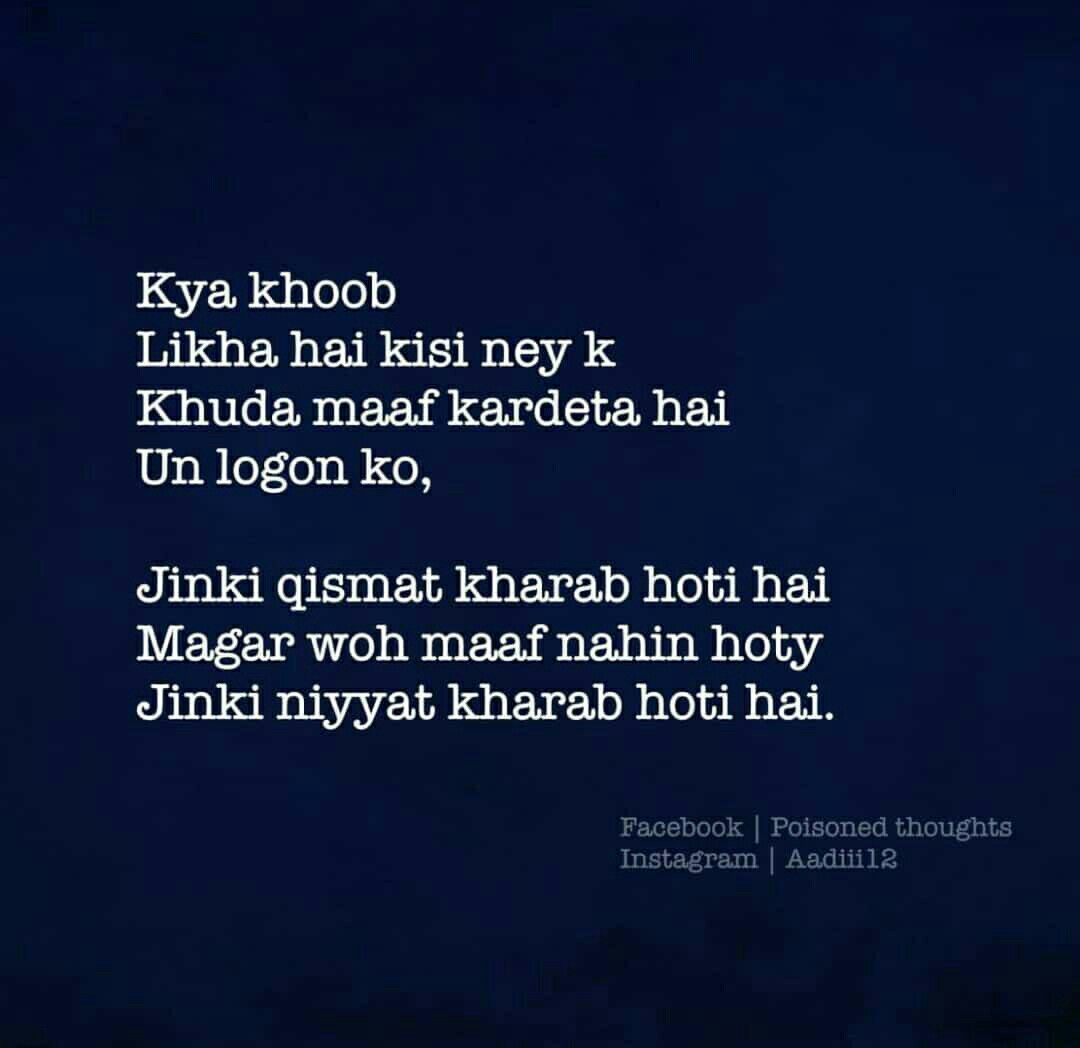 Pin by Samreen ثمرین on Heart touching lines  Islamic quotes