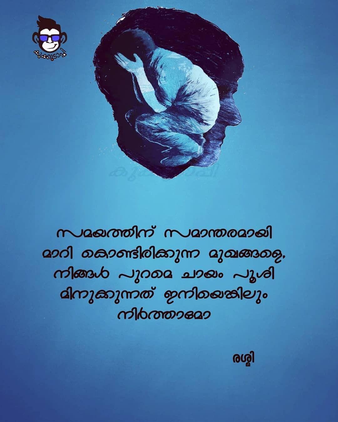 Pin By Nisha Natarajan On Malayalam Quotes Malayalam Quotes Funny Quotes Thoughts
