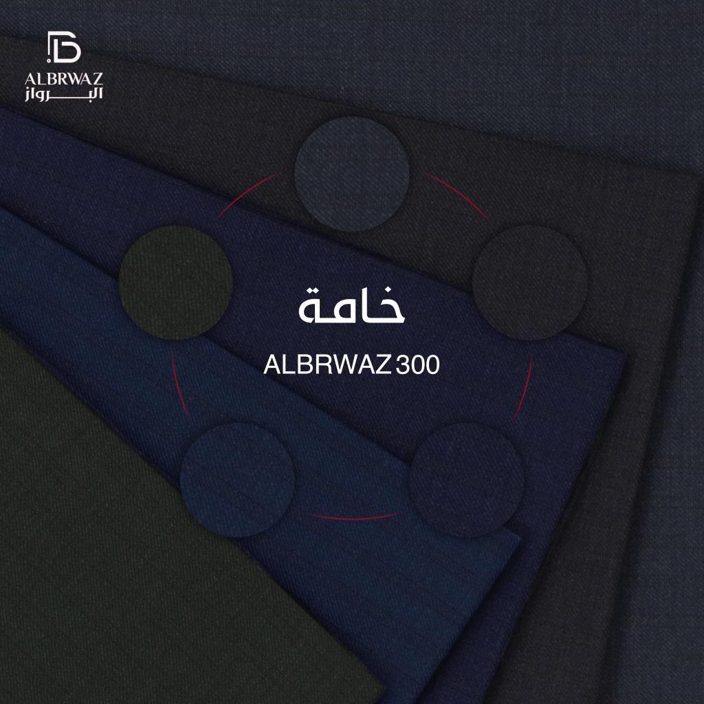قماش Albrwaz 300 Incoming Call Screenshot