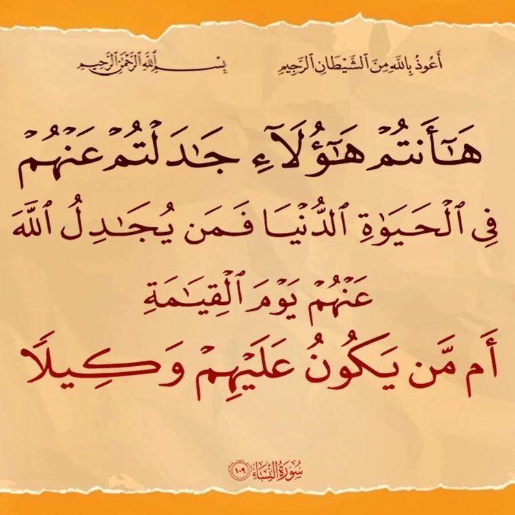 Pin By Hatem Mekni On 004 سورة النساء In 2020 Quran Verses Arabic Calligraphy Verses