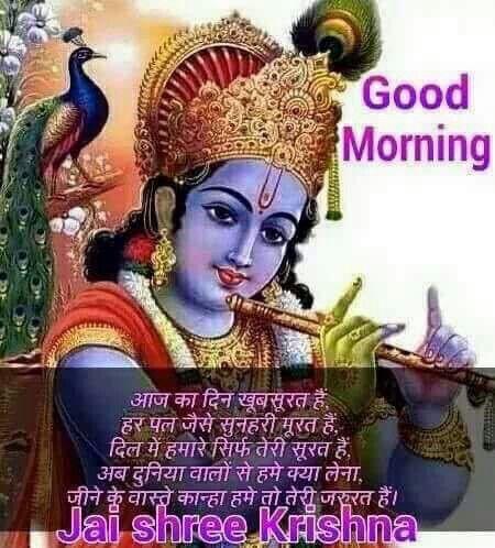 Pin By Sr Mehta On Radhe Ka Kaanha Morning Quotes Morning