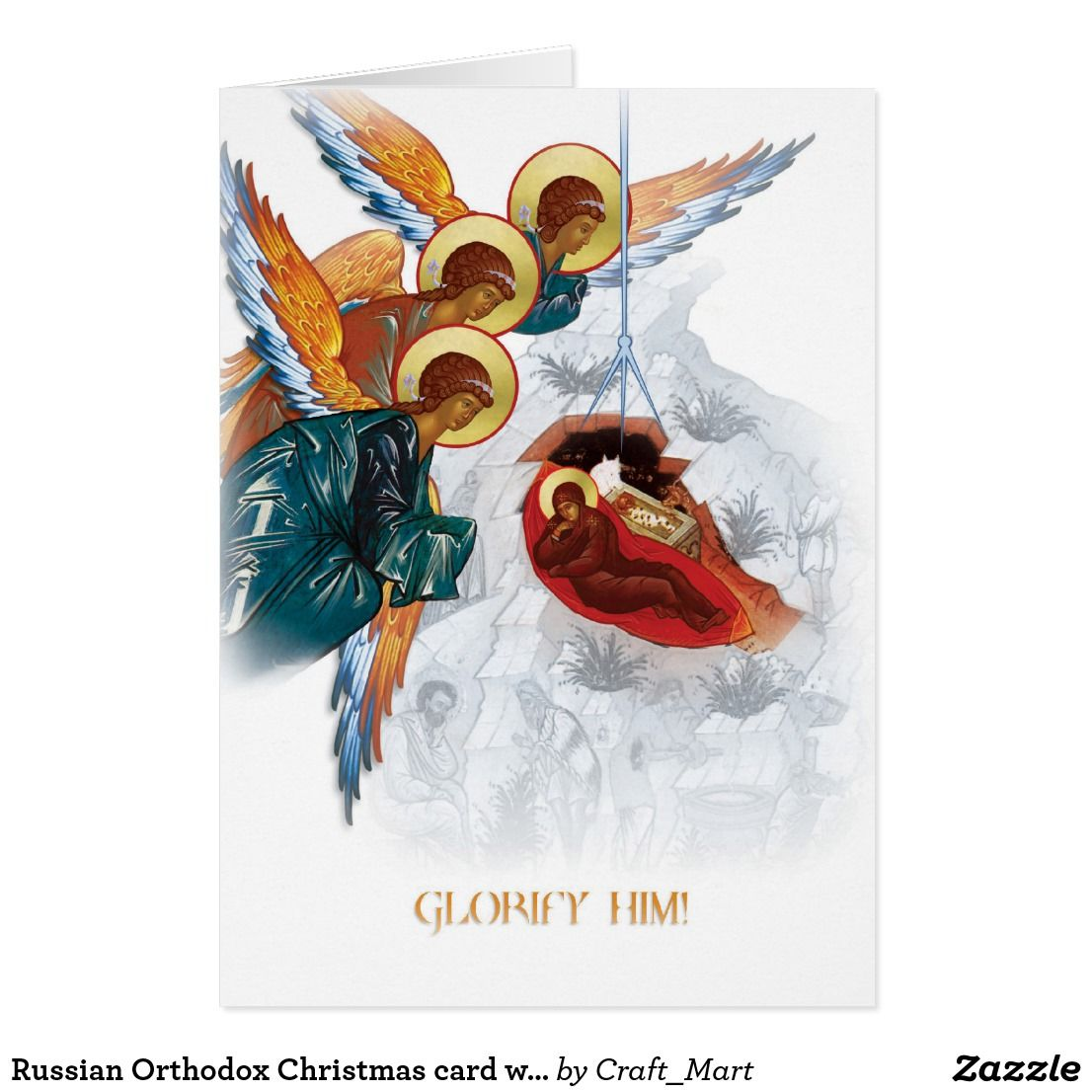 Russian Orthodox Christmas Card With Nativity Icon Russian Orthodox
