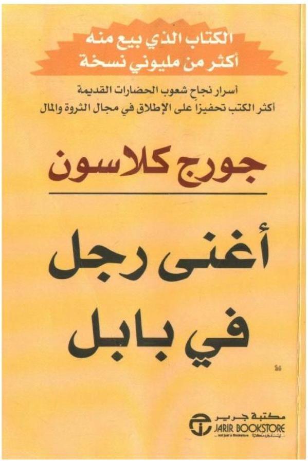 اغنى رجل في بابل ادارة وتنمية وتسويق Free Download Borrow And Streaming Internet Archive Fiction Books Worth Reading Books Book Recommendations