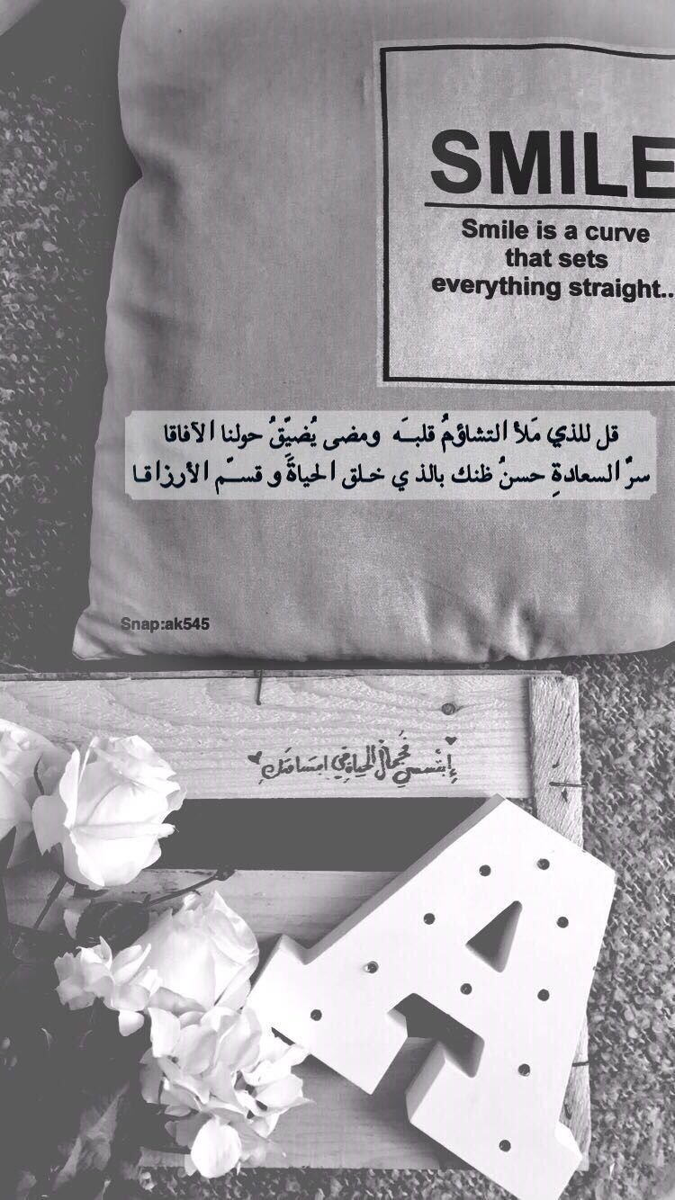 Smile Silent Words Inspirational Quotes Arabic Love Quotes