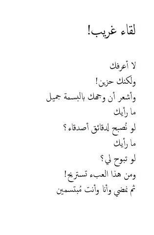 اطياف الماضي Arabic Quotes Arabic Words Some Words
